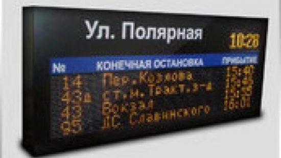 Светодиодные табло для вокзалов и остановочных пунктов